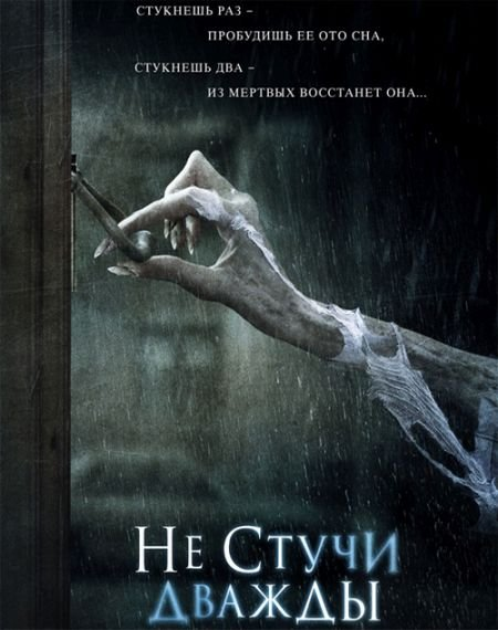 Скачать с turbobit Не стучи дважды / Don't Knock Twice (2016)