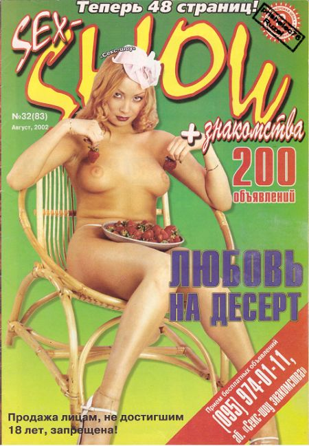 sex-show-eroticheskiy-zhurnal