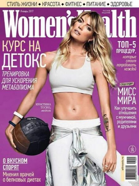 Скачать с turbobit Women's Health №1 (январь 2017) Россия