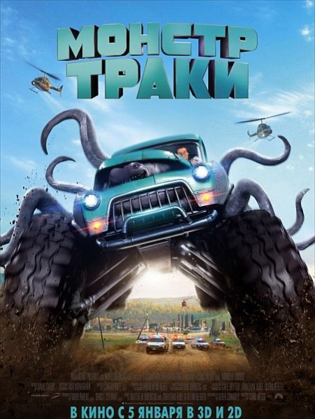 Скачать с turbobit Монстр-траки / Monster Trucks (2016)