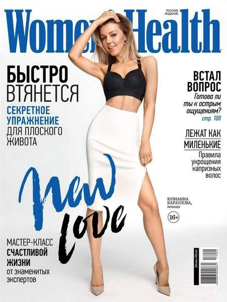 Скачать с turbobit Women's Health №6-7 (июнь-июль 2017) Россия