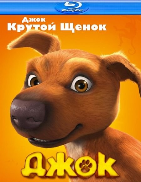 Скачать с turbobit Джок / Jock (2011)