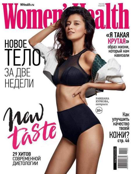Скачать с turbobit Women's Health №8-9 (август-сентябрь 2017) Россия