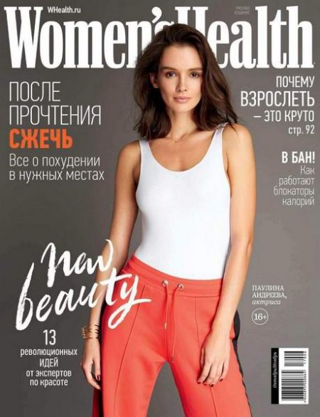 Скачать с turbobit Women's Health №10-11 (октябрь-ноябрь 2017) Россия