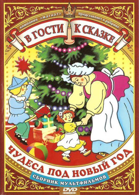 Скачать Советские фильмы Сказка/Детские в хорошем качестве без регистрации