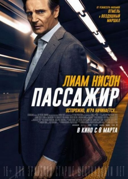 Скачать с turbobit Пассажир / The Commuter (2018)