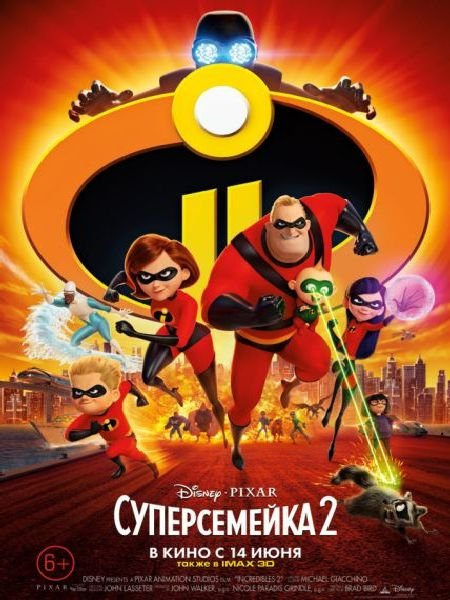 Скачать с turbobit Суперсемейка 2 / Incredibles 2 (2018)