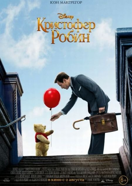 Скачать с turbobit Кристофер Робин / Christopher Robin (2018)