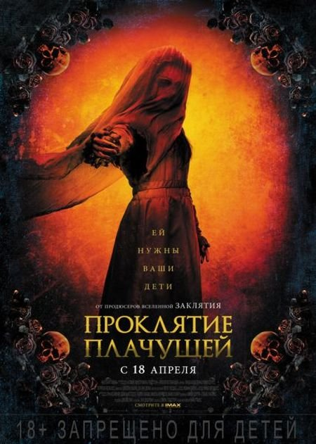 Скачать с turbobit Проклятие плачущей / The Curse of La Llorona (2019)