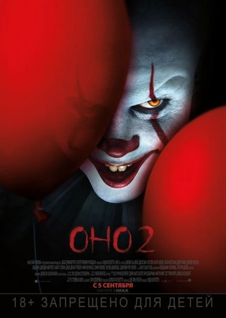 Скачать с turbobit Оно 2 / It Chapter Two (2019)