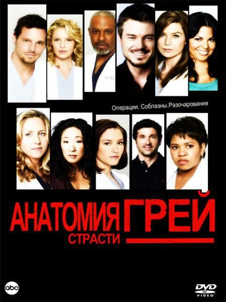 Скачать с turbobit Анатомия страсти (16 сезон) / Grey's Anatomy [2019-2020]