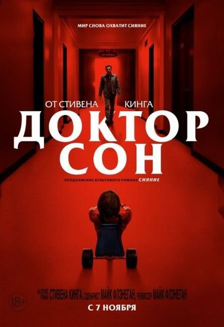Скачать с turbobit Доктор Сон / Doctor Sleep (2019)
