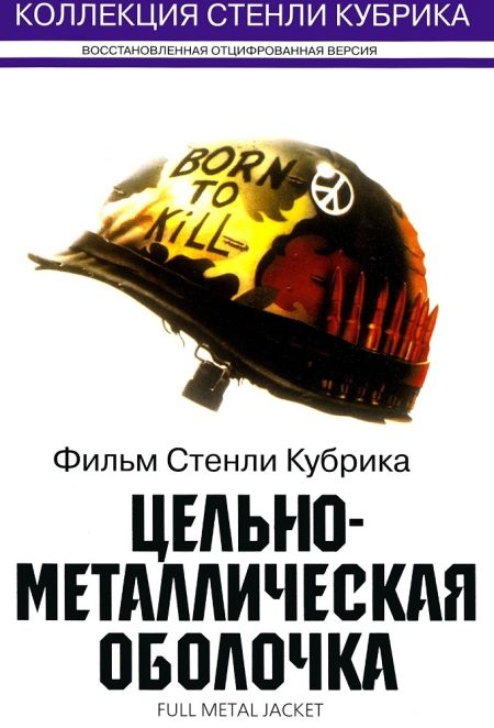 Скачать с turbobit Цельнометаллическая оболочка / Full Metal Jacket [1987]
