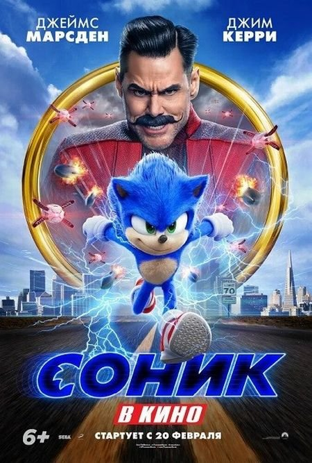 Скачать с turbobit Соник в кино / Sonic the Hedgehog (2020)