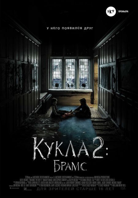 Скачать с turbobit Кукла 2: Брамс / Brahms: The Boy II (2020)